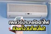 เปิดทั้งวันก็ไม่เปลือง! เผยวิธีประหยัดเงินค่าไฟฟ้าในการใช้แอร์โดยวิศวกรไทย