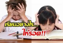 อาจารย์อุ๊ เคมีแนะเรียนอย่างไรให้รอดในระบบการศึกษาไทย..