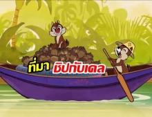 เปิดประวัติ ชิปกับเดล ทั้งคู่มีความเป็นมาอย่างไร ก่อนจะมาขายถั่วในคลองที่ประเทศไทย