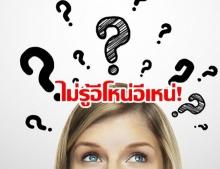 เพียงคำเดียว การใช้ อิ-อี ในสำนวนไทย