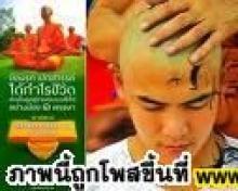 บวชฟรีทั่วไทย 13 มีนาคม 2554