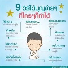 9 วิธีได้บุญง่าย ๆ ที่ใครๆก็ทำได้!