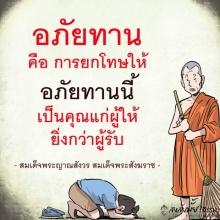 อภัยทาน คือการยกโทษให้ เป็นคุณแก่ผู้ให้ยิ่งกว่าผู้รับ
