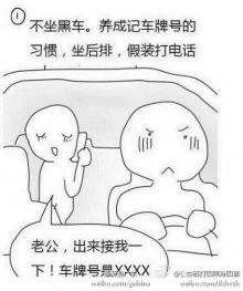 จีนเผย 9 กลเม็ดรู้ไว้ไม่โดน ข่มขืน