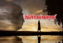 คนที่จมอยู่กับความทุกข์ คือ คนที่อธิษฐานขอความทุกข์เข้ามาสู่ตัวเอง