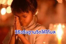 ทำไมอธิษฐานจิตแล้วไม่ได้ผล วิธีตั้งจิตอธิษฐานให้ได้ผล