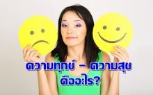 ความสุขความทุกข์คืออะไร? ทำไมเราถึงไม่มีความสุข ? ทำไมเราถึงทุกข์ ?