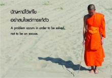 ข้อคิดคติสอนใจจากพระท่าน ว.วชิรเมธี