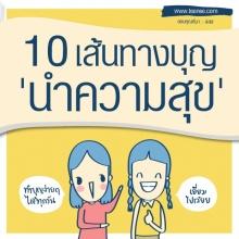 10 เส้นทางบุญนำความสุข