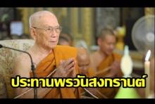 สมเด็จพระสังฆราช ประทานพรวันสงกรานต์ นอมน้อมผู้ใหญ่ เอ็นดูผู้น้อย วัฒนธรรมไทย อย่าให้สิ้นสูญ