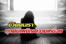 ชีวิตคนเรา ไม่มีใครเกิดมาแล้วไม่เหนื่อย ไม่ท้อ ไม่ทุกข์