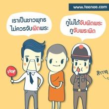 เราเป็นชาวพุทธ ไม่ควรจับผิดพระ!!