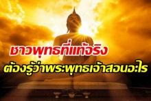 พระพุทธศาสนา รักษาไว้ที่ใดก็ไม่ปลอดภัยเท่าที่ใจของเราเอง