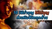 ๑๐ วิธีทำบุญ ให้ได้บุญ