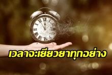เวลาอาจจะทำให้บางอย่างดีขึ้น...