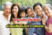 ครอบครัวสุขสันต์ด้วย...นิสัยแห่งฆราวาสธรรม