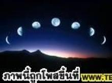 ธรรมะจากดวงจันทร์