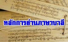 ชาวพุทธใฝ่ธรรมหมั่นควรรู้ 4 หลักการอ่าน ภาษาบาลี ให้คล่อง