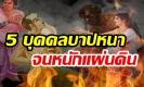 5 บุคคลบาปหนาจนหนักแผ่นดินในสมัยพุทธกาล