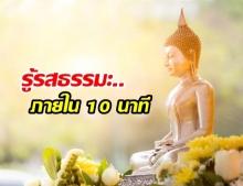 เข้าใจพระพุทธศาสนาภายใน 10 นาที