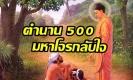 """เปิดความจริง สำนวน """"โจร 500"""" มีที่มาจากไหน ตำนานคัมภีร์ธรรมบท – องคุลีมาล"""
