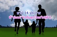 บาป 14 ประการ ที่พ่อแม่ทำต่อลูก โดยไม่รู้ตัว