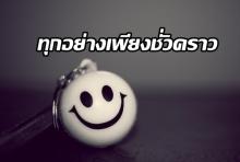 สุขเท่าไหร่ก็ไม่พอ ....