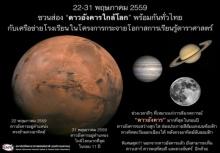 4จุดดูฟรี!!ดาวอังคารใกล้โลกที่สุดในรอบ 11 ปี ทั่วไทย 22-31 พ.ค.!!