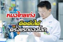 """หมอไทยเก่ง รักษา ธาลัสซีเมีย"""" ให้หายขาดได้ ครั้งแรกในโลก โดยไม่ต้องถ่ายเลือด"""