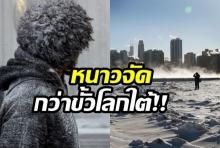 โพลาร์ วอร์เทกซ์ ปรากฏการณ์เยียบแข็ง! ทำอเมริกาหนาวจัดกว่าขั้วโลกใต้!!