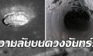 การค้นพบครั้งใหม่ ที่โลกต้องตะลึง บนพื้นผิวดวงจันทร์ (คลิป)
