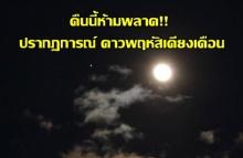 14-15 มีนาคมนี้ ชมดาวพฤหัสบดีเคียงดวงจันทร์ ตลอดคืนจนถึงรุ่งเช้า