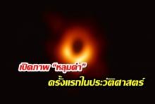 """เปิดภาพ """"หลุมดำ"""" ครั้งแรกในประวัติศาสตร์"""