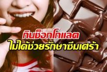 งานวิจัยชิ้นใหม่ กินช็อกโกแลตไม่ได้ช่วยรักษาโรคซึมเศร้า