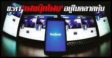 ชะตา เฟซบุ๊กโฟน อยู่ในตลาดหุ้น