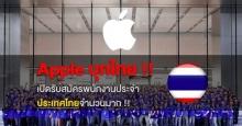 "Apple บุกไทยเต็มตัว!! ประกาศรับสมัครพนักงานประจำ ""ประเทศไทย"" จำนวนมาก"