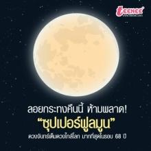 ซุปเปอร์ฟูลมูน คืนนี้ดวงจันทร์ใกล้โลกที่ในรอบ68ปี