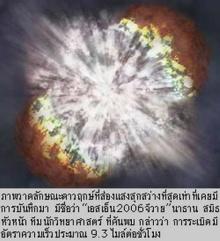 พบดาวฤกษ์สุกสว่างที่สุดในจักรวาล กำลังจะแตก