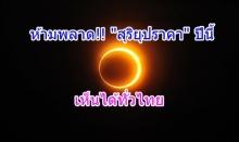 อย่าพลาด!! สุริยุปราคาเหนือฟ้าเมืองไทยปีนี้ เห็นได้ทั่วไทย