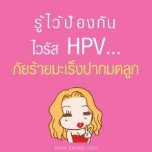 รู้ไว้ป้องกันไวรัส HPV  ภัยร้ายมะเร็งปากมดลูก