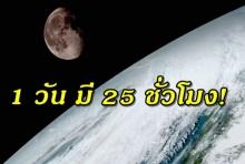จริงหรือ..เวลา 1 วันอาจยาวนานถึง 25ชั่วโมง!! ผลพวงดวงจันทร์กำลังถอยห่างจากโลก!?