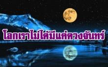ผลวิจัยเผย โลกเราไม่ได้มีเพียงแค่ดวงจันทร์ดวงเดียว!