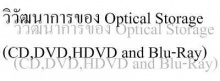 วิวัฒนาการ Optical Storage(CD, DVD, HDDVD, BluRay)