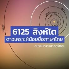 """ดีงาม!! ไอเอยู ตั้งชื่อ """"ดาวเคราะห์น้อยสิงห์โต""""ตามชื่อนักดาราศาสตร์ไทย"""