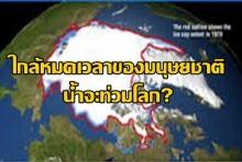 เสียงเตือนครั้งใหญ่!! ใกล้หมดเวลาของมนุษยชาติแล้วน้ำจะท่วมโลก?