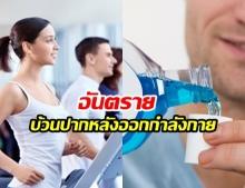 เตือน! ใช้น้ำยาบ้วนปากหลังออกกำลังกายกระทบความดันโลหิต
