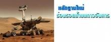 หลักฐานใหม่ ร่องรอยน้ำบนดาวอังคาร