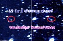 ดาวหางมาอีกแล้ว 22 มี.ค.นี้เฉียดใกล้โลกที่สุดในรอบ200ปี