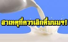 ทำไมคนส่วนใหญ่ควรหยุดดื่มนม!!