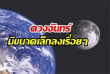 นาซ่า พบดวงจันทร์หดตัวลง 50 เมตรรอบร้อยล้านปี